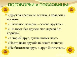 ПОГОВОРКИ и ПОСЛОВИЦЫ: «Дружба крепка не лестью, а правдой и честью» « Взаимное