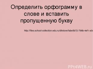 Определить орфограмму в слове и вставить пропущенную букву http://files.school-c