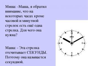 Миша: -Маша, я обратил внимание, что на некоторых часах кроме часовой и минутной