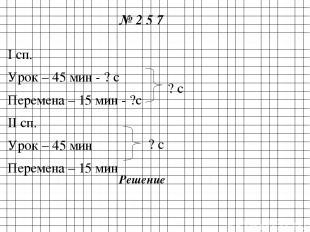 № 2 5 7 I сп. Урок – 45 мин - ? с Перемена – 15 мин - ?с II сп. Урок – 45 мин Пе
