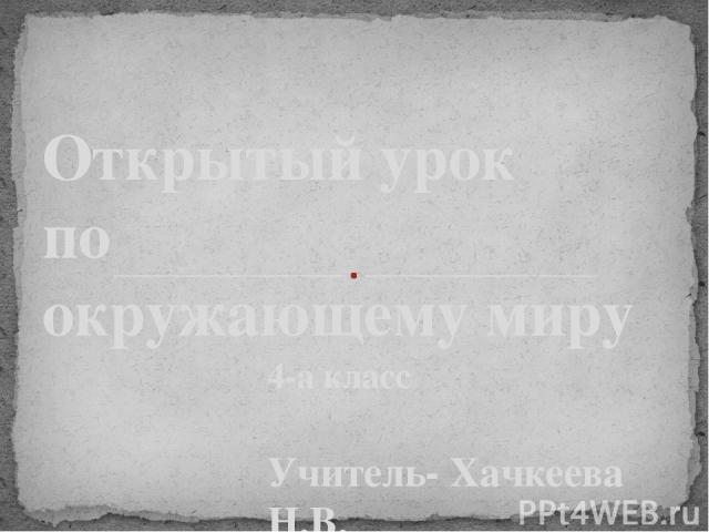 4-а класс Учитель- Хачкеева Н.В. 17.11.2014г. Открытый урок по окружающему миру