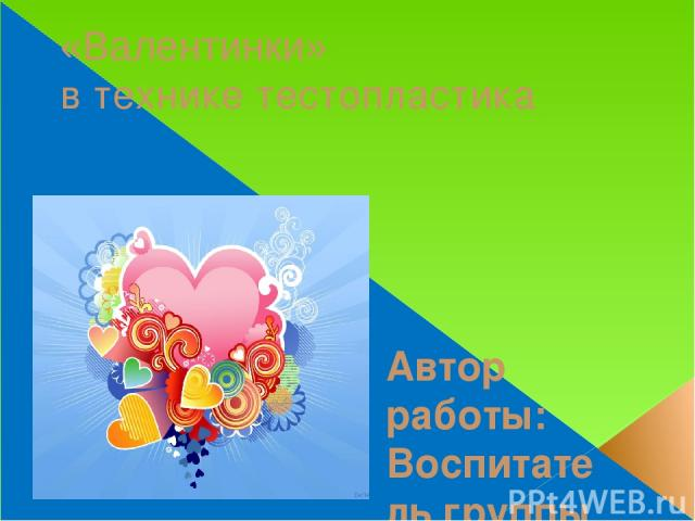 «Валентинки» в технике тестопластика Автор работы: Воспитатель группы продлённого дня Савыкова Р.Г.