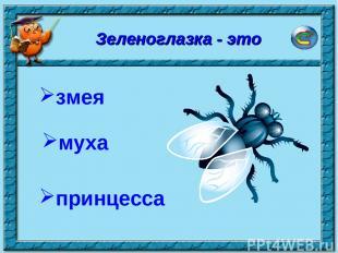 * Зеленоглазка - это змея принцесса муха