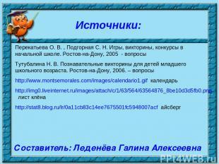Перекатьева О. В. , Подгорная С. Н. Игры, викторины, конкурсы в начальной школе.