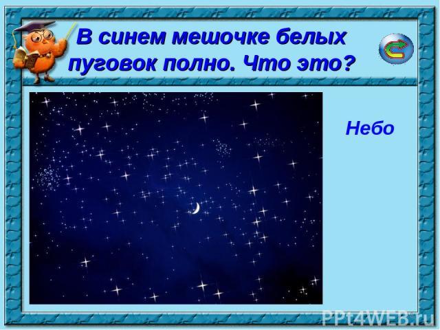 * Небо В синем мешочке белых пуговок полно. Что это?