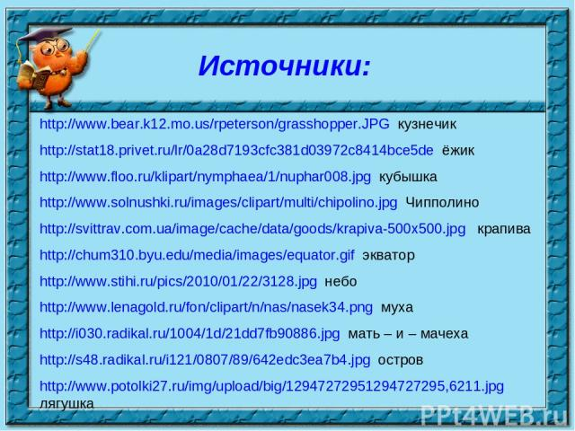 http://www.bear.k12.mo.us/rpeterson/grasshopper.JPG кузнечик http://stat18.privet.ru/lr/0a28d7193cfc381d03972c8414bce5de ёжик http://www.floo.ru/klipart/nymphaea/1/nuphar008.jpg кубышка http://www.solnushki.ru/images/clipart/multi/chipolino.jpg Чипп…
