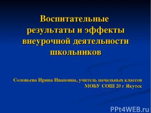 Воспитательные результаты и эффекты внеурочной деятельности школьников Соловьева