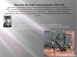Никонов Евгений Александрович 1920-1941– уроженец с. Васильевка Ставропольского