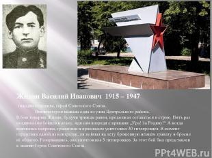 Жилин Василий Иванович 1915 – 1947 гвардии старшина, герой Советского Союза. Име