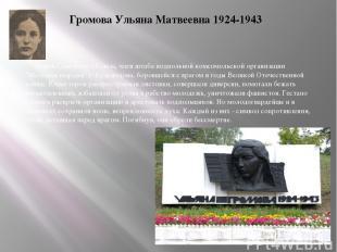 Громова Ульяна Матвеевна 1924-1943 Герой Советского Союза, член штаба подпольной
