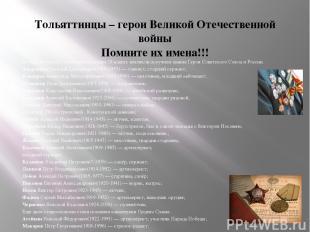 Тольяттинцы – герои Великой Отечественной войны Помните их имена!!! В годы Велик