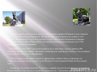 Собаки сыграли значительную роль в победе нашей страны в Великой Отечественной в