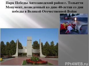 Парк Победы Автозаводский район г. Тольятти Монумент, возведенный ко дню 40-лети