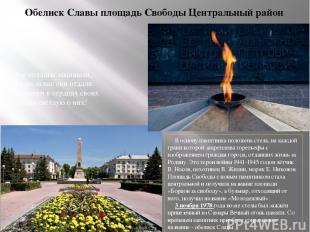 Обелиск Славы площадь Свободы Центральный район Мир солдаты защищали, Жизнь за н