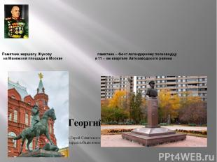 Жуков Георгий Константинович 1896-1974 Маршал, четырежды Герой Советского Союза,