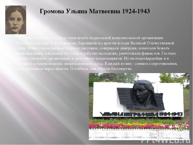 Громова Ульяна Матвеевна 1924-1943 Герой Советского Союза, член штаба подпольной комсомольской организации