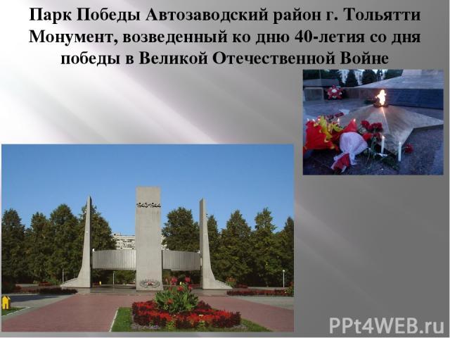 Парк Победы Автозаводский район г. Тольятти Монумент, возведенный ко дню 40-летия со дня победы в Великой Отечественной Войне