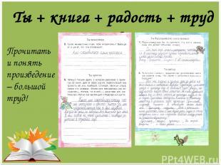 Ты + книга + радость + труд = ? Прочитать и понять произведение – большой труд!