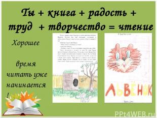 Ты + книга + радость + труд + творчество = чтение Хорошее время читать уже начин
