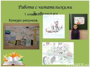 Работа с читательскими дневниками 1 класс Конкурс рисунков.
