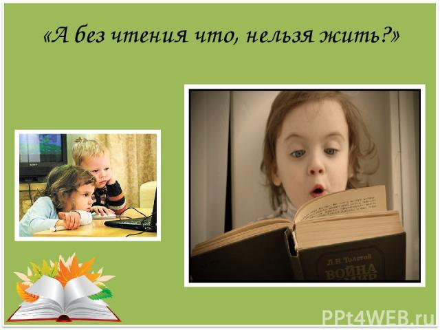 «А без чтения что, нельзя жить?»