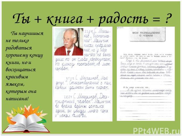 Ты + книга + радость = ? Ты научишься не только радоваться хорошему концу книги, но и восхищаться красивым языком, которым она написана!