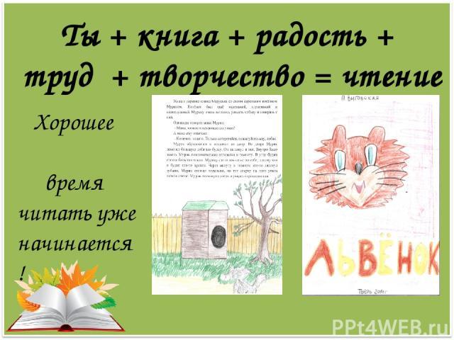 Ты + книга + радость + труд + творчество = чтение Хорошее время читать уже начинается!