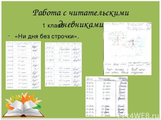 Работа с читательскими дневниками 1 класс «Ни дня без строчки».