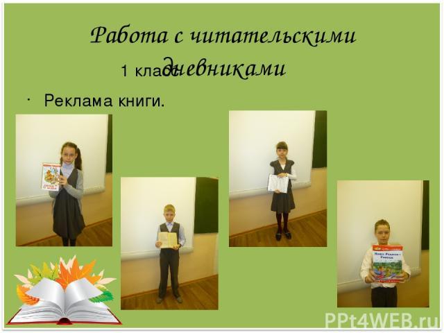 Работа с читательскими дневниками 1 класс Реклама книги.