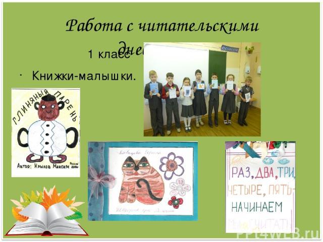 Работа с читательскими дневниками 1 класс Книжки-малышки.