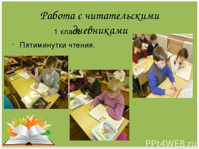 Работа с читательскими дневниками 1 класс Пятиминутки чтения.