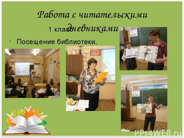 Работа с читательскими дневниками 1 класс Посещение библиотеки.