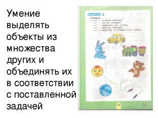 Умение выделять объекты из множества других и объединять их в соответствии с пос