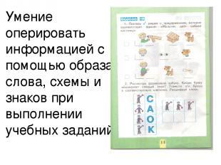 Умение оперировать информацией с помощью образа, слова, схемы и знаков при выпол