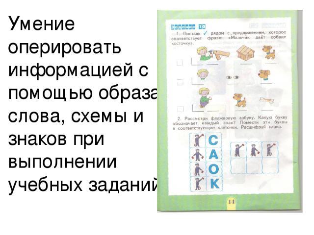 Умение оперировать информацией с помощью образа, слова, схемы и знаков при выполнении учебных заданий