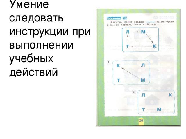Умение следовать инструкции при выполнении учебных действий