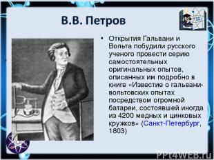 Открытия Гальвани и Вольта побудили русского ученого провести серию самостоятель