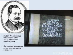 ЛОДЫГИН Александр Николаевич (1847-1923), российский электротехник. Фотографии э