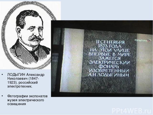ЛОДЫГИН Александр Николаевич (1847-1923), российский электротехник. Фотографии экспонатов музея электрического освещения