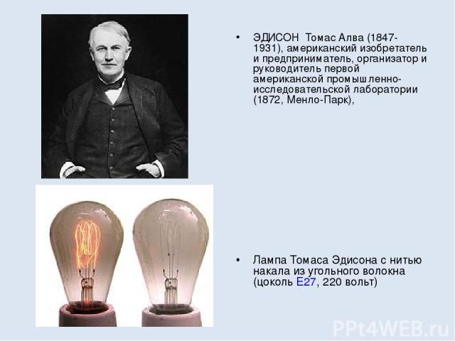 ЭДИСОН Томас Алва (1847-1931), американский изобретатель и предприниматель, организатор и руководитель первой американской промышленно-исследовательской лаборатории (1872, Менло-Парк), Лампа Томаса Эдисона с нитью накала из угольного волокна (цоколь…