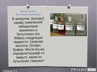 Автор задачи Тюхтяева Александра В запертом (всегда!) шкафу химической лаборатор