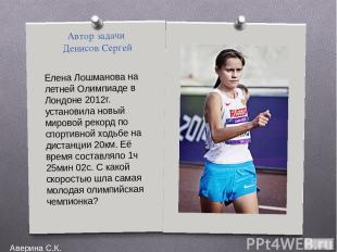 Автор задачи Денисов Сергей Елена Лошманова на летней Олимпиаде в Лондоне 2012г.