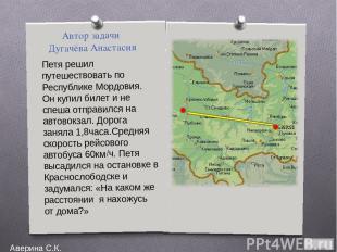 Автор задачи Дугачёва Анастасия Петя решил путешествовать по Республике Мордовия