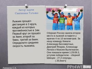 Автор задачи Свиёшкина Татьяна Лыжник прошёл дистанцию в 3 круга, каждый из кото
