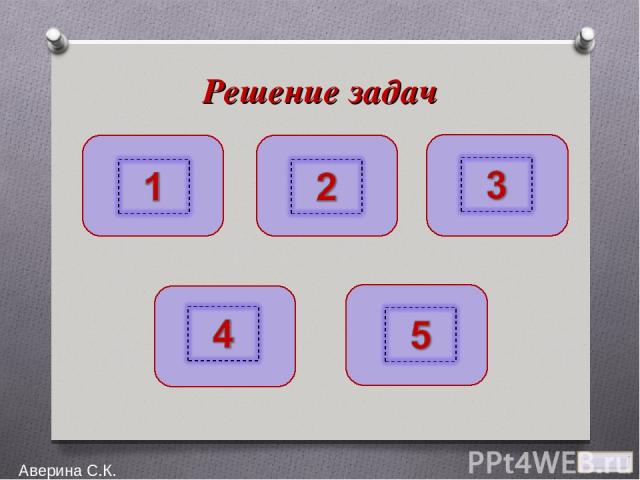 Решение задач Аверина С.К.
