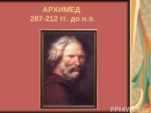 АРХИМЕД 287-212 гг. до н.э.