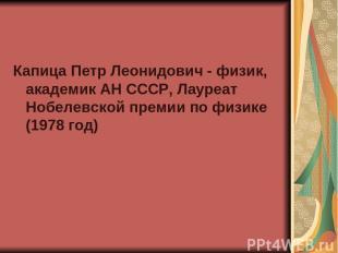 Капица Петр Леонидович - физик, академик АН СССР, Лауреат Нобелевской премии по