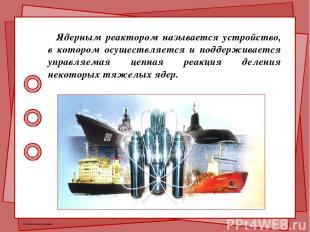 Ядерным реактором называется устройство, в котором осуществляется и поддерживает