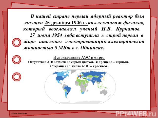 В нашей стране первый ядерный реактор был запущен 25 декабря 1946 г. коллективом физиков, который возглавлял ученый И.В. Курчатов. 27 июня1954 годавступила в стройпервая в мире атомная электростанцияэлектрической мощностью 5МВт в г.Обнинске. И…