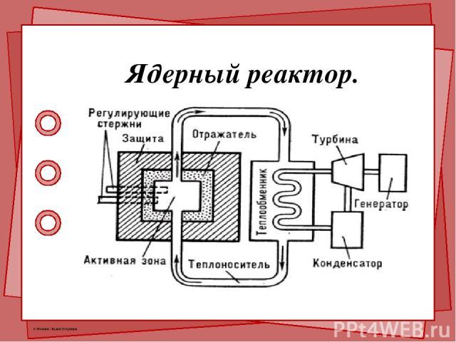 Ядерный реактор. © Фокина Лидия Петровна